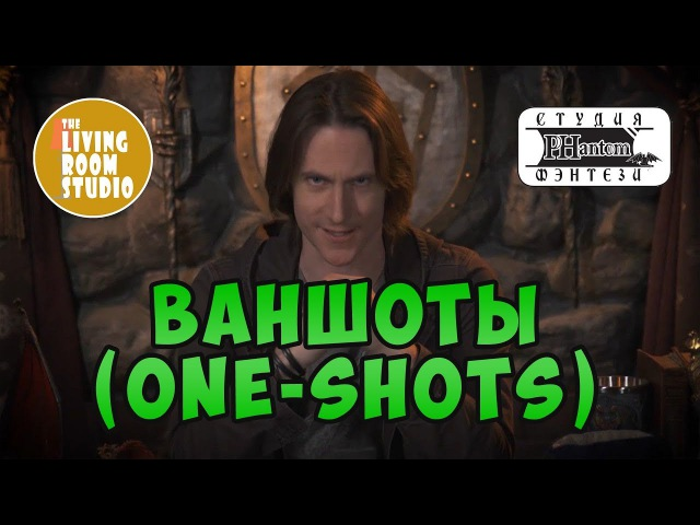 ВАНШОТЫ | GM Tips на русском языке | Dungeons and Dragons