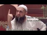 Мухаммад Хоблос - Никто не может меня судить (Мощная речь)