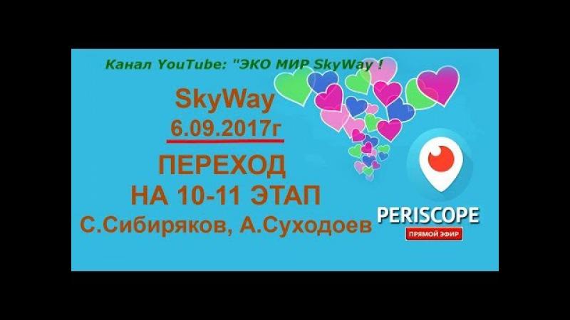 SkyWay. 6.09.2017. С.СИБИРЯКОВ. ПЕРЕХОД НА 10-11 ЭТАП. (Перископ)