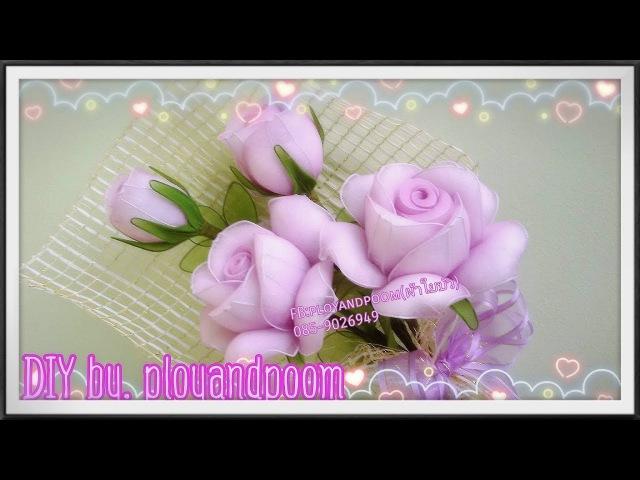 ดอกกุหลาบวาเลนไทน์แบบง่าย( How to make rose nylonstocking flower by ployandpoom