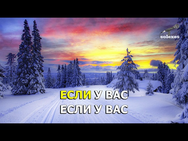 (Караоке) Из КФ Ирония Судьбы - Если у вас нету тёти (Сергей Никитин)