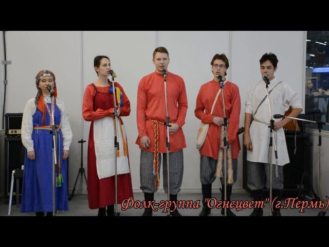 Пермская ярмарка- фолк-группа Огнецвет (г.Пермь)