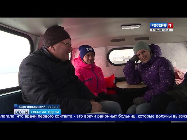 Врачи областной больницы отправились в отдалённые деревни Кенозерья