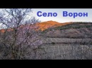 Крым весна 2018 Село Ворон горы лес озеро Krym vesna 2018 Selo Voron gory les ozero