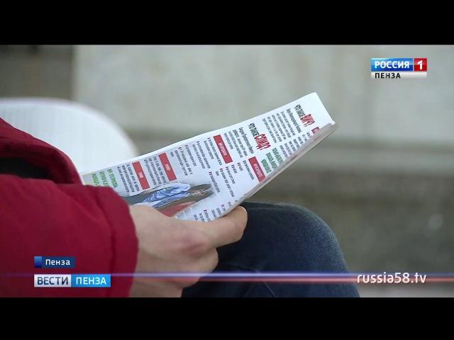Пензенцы на вокзале прошли экспресс-тест на ВИЧ-статус