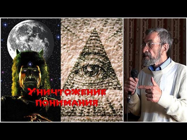 Владимир ГОВОРОВ - Как Господь Иегова уничтожил понимание на Земле - Восстанавливаем Знания