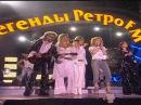 С.Разина и гр. Мираж - Музыка нас связала концерт Легенды ретро FM -2005