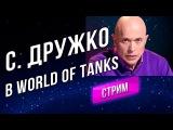 Сергей ДРУЖКО играет в World of Tanks