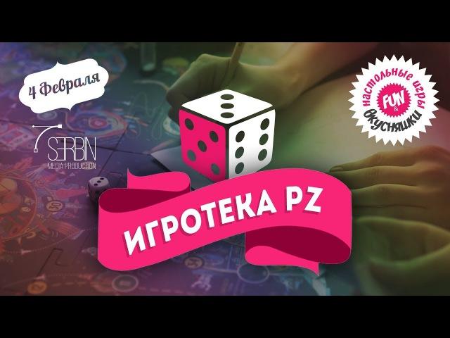 Игротека в Переславле