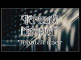 Чёрный Мрамор - Чёрный цвет (2018) (Love - Dark Metal)
