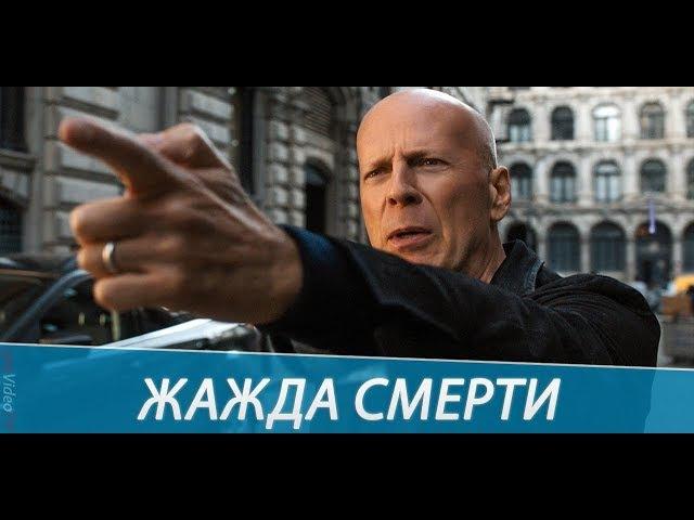 Жажда смерти - Русский трейлер (2018)