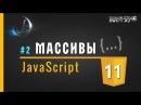 JavaScript - 11 МАССИВЫ (свойства и методы объекта)