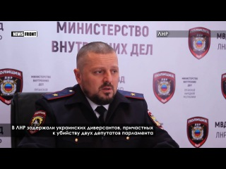 В ЛНР задержали украинских диверсантов, причастных к убийству двух депутатов па...