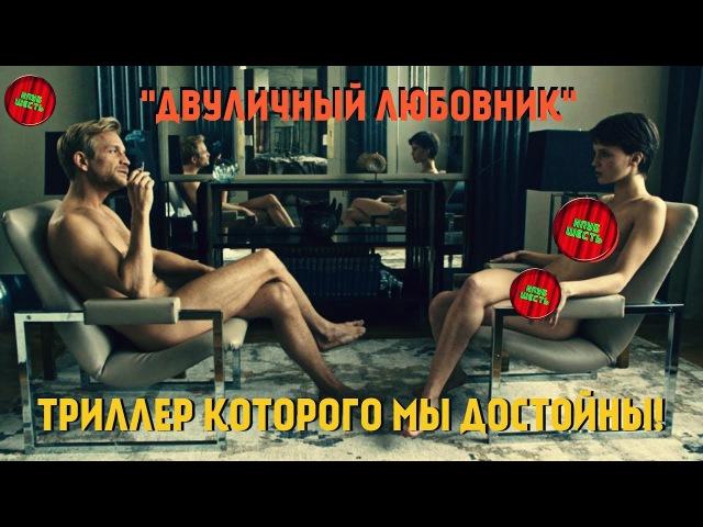 ОБЗОР ФИЛЬМА ДВУЛИЧНЫЙ ЛЮБОВНИК,РЕЖ. ФРАНСУА ОЗОН, 2017 ГОД (Непустое кино)