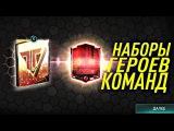 FIFA MOBILE | НАБОРЫ ГЕРОВ КОМАНД