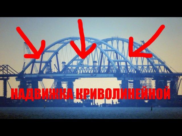 КРЫМСКИЙ МОСТ. Криволинейная заехала за 266. КЕРЧЕНСКИЙ МОСТ. 16.12.17. Строительство ...