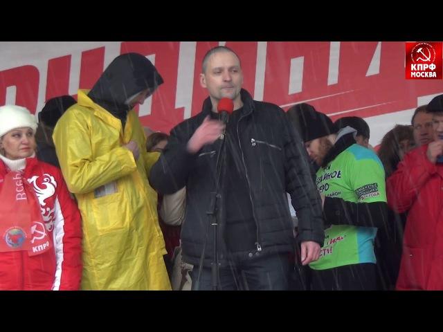 Выступление Сергея Удальцова на московском митинге за социальную справедливость!