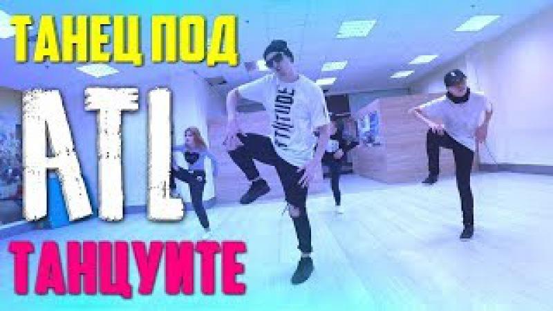 Танец под ATL – Танцуйте (Танцующий Чувак) АТЛ - танцуйте