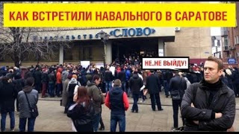 Как Навального встречали в Саратове