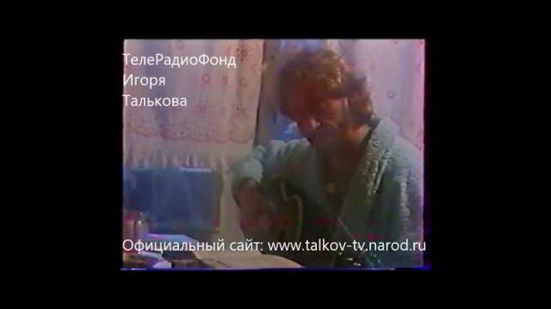 Игорь Тальков 'Домашние съёмки' 'Семейный архив' 1990г часть2