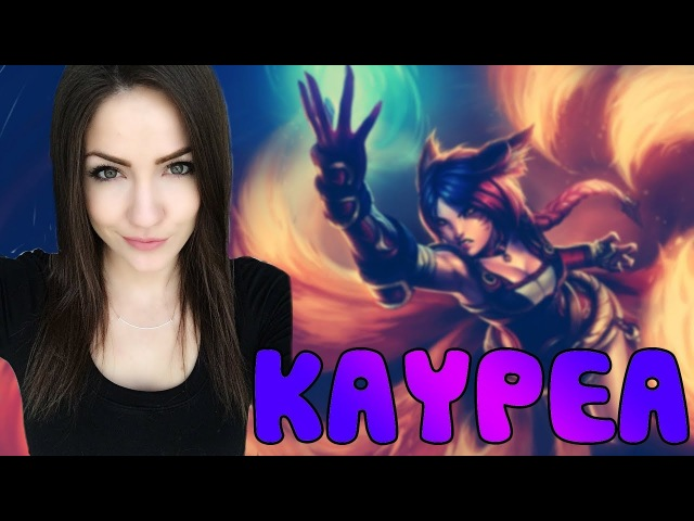 KayPea Montage 10   League of Legends ( LOL ) - L V K
