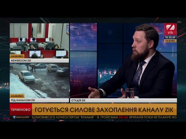 Адвокат Шевчук про загрозу захоплення телеканалу ZIK: Ситуація дуже критична - це замах на злочин