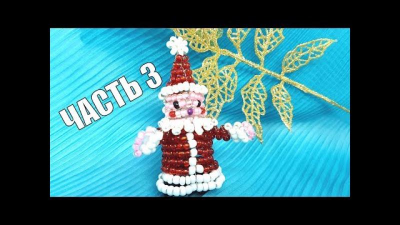 Дед мороз из бисера. Часть 3