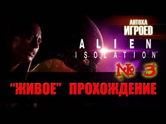 Alien isolation. Живое прохождение 3. [ИГРОЕД] » Freewka.com - Смотреть онлайн в хорощем качестве