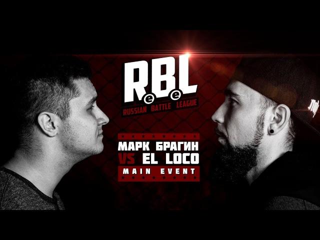 RBL МАРК БРАГИН VS EL LOCO (MAIN EVENT, RUSSIAN BATTLE LEAGUE)