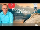 05.04.17 Москва Олег Торсунов Победа над собой – залог счастливой жизни