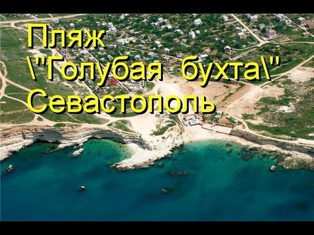 СЕВАСТОПОЛЬ! Голубая бухта — один из лучших пляжей Севастополя