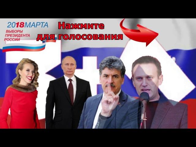 Выборы Президента России , настоящий опрос, за кого реально голосовали