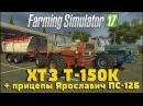 Farming Simulator 17 Обзор мода Лучший ХТЗ Т150К и ПАК прицепов Ярославич ПС 12Б