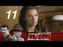 Красная капелла. 11 серия 2004. Детектив, история, боевик @ Русские сериалы