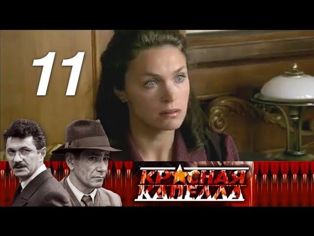 Красная капелла. 11 серия (2004). Детектив, история, боевик @ Русские сериалы