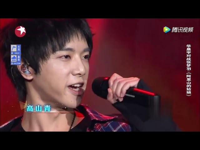 【阿里山的姑娘】华晨宇东方卫视天籁之战第二季第一期挑战曲目 Chenyu Hua - Ep 1 of T