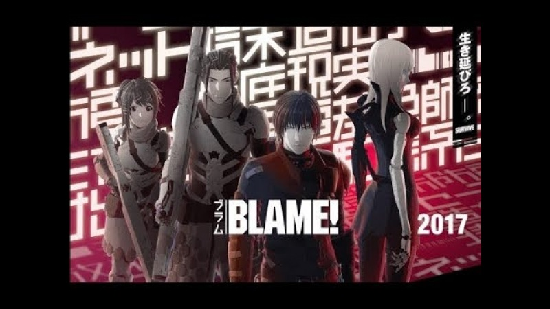 Blame [AMV]~The Resistance