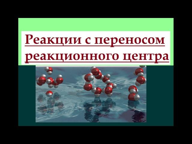 Органическая химия. Реакции с переносом реакционного центра.