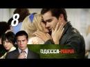 Одесса-мама. 8 серия 2012. Детектив @ Русские сериалы