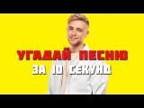 УГАДАЙ ПЕСНЮ ЗА 10 СЕКУНД РУССКИЕ ХИТЫ 2015 - 2017