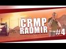 GTA CRMP RADMIR RP 4 Стрим вебка крмп Role Play