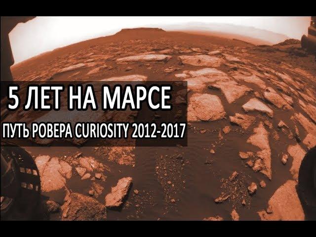 Путь ровера Curiosity по планете Марс 2012-2017. Фронтальная камера на марсоходе.