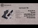 Сравнительные стрельбы Т6, МР79 9 ТМ Макарыч, Streamer 1014, GrandPower T 12 1