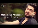 محمود القصير بعيد الشر2017 Mahmoud Alkaseer B3ed Alshar