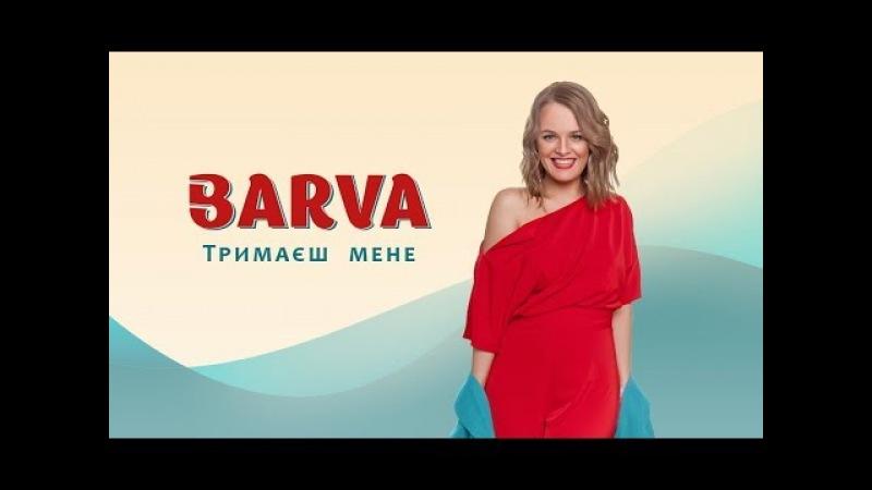 BARVA Тримаєш мене ПРЕМ'ЄРА Нова українська музика Танцювальні хіти
