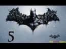 Прохождение Batman: Arkham Origins [Бэтмен: Летопись Аркхема] HD - Часть 5 (Анарки)