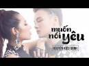 Muốn Nói Yêu Nguyễn Kiều Oanh Official MV