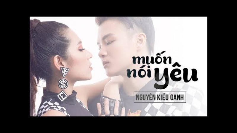 Muốn Nói Yêu - Nguyễn Kiều Oanh | Official MV