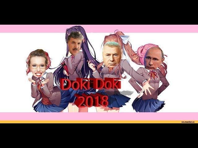 Доки доки Выборы 2018 Жирик взбунтовался
