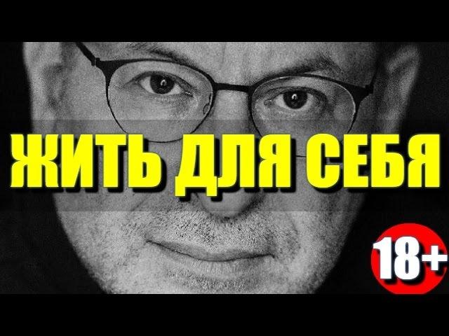 Михаил Лабковский - Как жить для себя? ВЗРОСЛЫМ О ВЗРОСЛЫХ